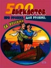 Книга 500 анекдотов про русских, для русских, за русских - Автор Сборник