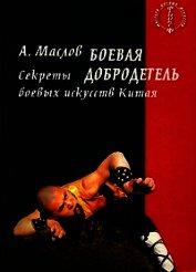Боевая добродетель. Секреты боевых искусств Китая - Маслов Алексей Александрович