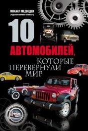10 автомобилей, которые перевернули мир - Медведев Михаил
