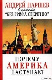 Книга Почему Америка наступает - Автор Паршев Андрей Петрович