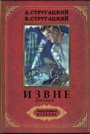 Извне(рассказ) - Стругацкие Аркадий и Борис