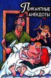 Книга Пикантные анекдоты - Автор Сборник