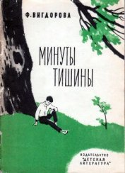Минуты тишины - Вигдорова Фрида Абрамовна