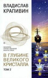 В глубине Великого Кристалла. Том 2 - Крапивин Владислав Петрович