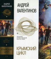 Крымский цикл (сборник) - Валентинов Андрей