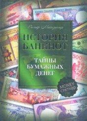 История банкнот : тайны бумажных денег