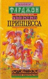 Седьмая принцесса (сборник)