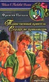 Книга Сердцу не прикажешь - Автор Паскаль Фрэнсин