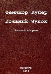 Кожаный Чулок. Большой сборник - Купер Джеймс Фенимор