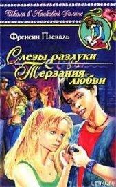 Книга Терзания любви - Автор Паскаль Фрэнсин