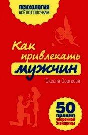 Как привлекать мужчин. 50 правил уверенной женщины