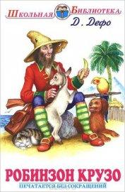 Приключения Робинзона Крузо (в пересказе для детей)