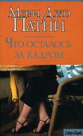 Книга Что осталось за кадром - Автор Патни Мэри Джо