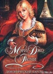 Книга Демонический барон - Автор Патни Мэри Джо