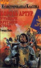 Книга Король Артур и рыцари круглого стола - Автор Пайл Говард