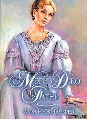 Книга Моя нежная фея - Автор Патни Мэри Джо