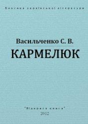Кармелюк - Васильченко Степан Васильевич