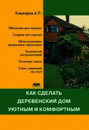 Книга Как сделать деревенский дом уютным и комфортным - Автор Кашкаров Андрей Петрович