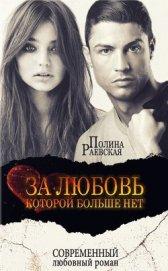 """За любовь, которой больше нет (СИ) - Раевская Полина """"Lina Swon"""""""