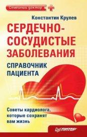 Сердечно-сосудистые заболевания. Карманный справочник - Крулев Константин Александрович