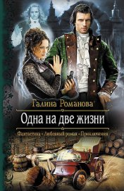 Одна на две жизни - Романова Галина Львовна
