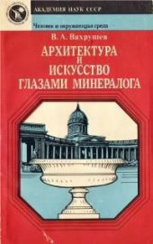 Архитектура и искусство глазами минералога - Вахрушев Валентин Александрович