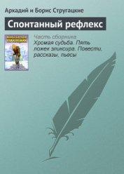 Спонтанный рефлекс(ил) - Стругацкие Аркадий и Борис