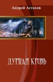 Дурная кровь (СИ) - Астахов Андрей Львович