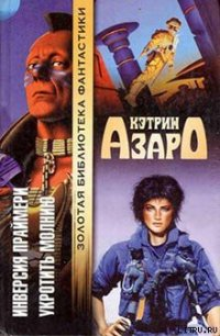 Укротить молнию - Азаро Кэтрин