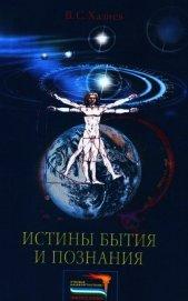 Истины бытия и познания - Хазиев Валерий Семенович