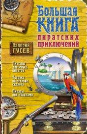 Большая книга пиратских приключений (сборник) - Гусев Валерий Борисович