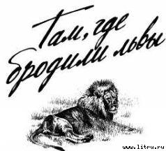 Там, где бродили львы (с иллюстрациями) - i_001.jpg