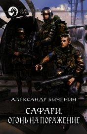Огонь на поражение - Быченин Александр Павлович