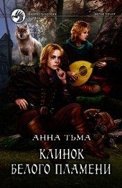 Клинок Белого Пламени - Тьма Анна