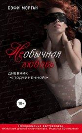НЕобычная любовь. Дневник «подчиненной» - Морган Софи