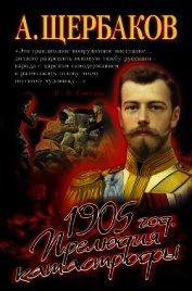 1905 год. Прелюдия катастрофы - Щербаков Алексей Юрьевич