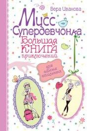 Мисс Супердевчонка. Большая книга приключений для самых стильных (сборник) - Иванова Вера
