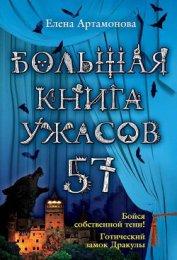 Большая книга ужасов – 57 (сборник) - Артамонова Елена Вадимовна