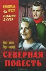 Книга Северная повесть - Автор Паустовский Константин Георгиевич