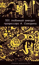 Книга 501 любимый анекдот профессора А. Самарина - Автор Самарин Александр