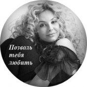 Позволь тебя любить - Зайнулина Алия Раисовна