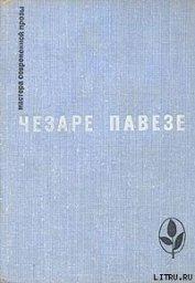 Книга Прекрасное лето - Автор Павезе Чезаре