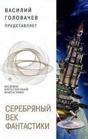 Серебряный век фантастики (сборник) - Михайлов Владимир