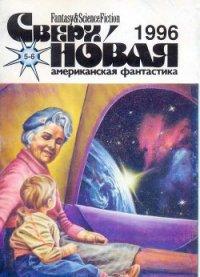 Сверхновая американская фантастика, 1996 № 05-06 - Айзенберг Ларри