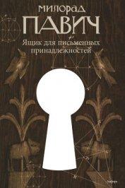 Книга Ящик для письменных принадлежностей - Автор Павич Милорад
