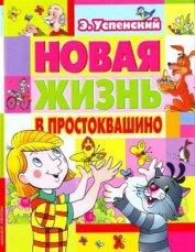 Новая жизнь в Простоквашино - Успенский Эдуард Николаевич
