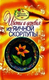 Цветы и деревья из яичной скорлупы. Фантазии вдохновения