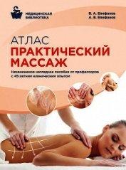 Атлас профессионального массажа