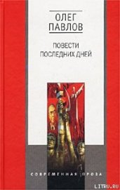 Карагандинские девятины - Павлов Олег Олегович