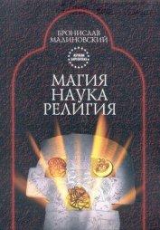 Магия, наука и религия - Малиновский Бронислав